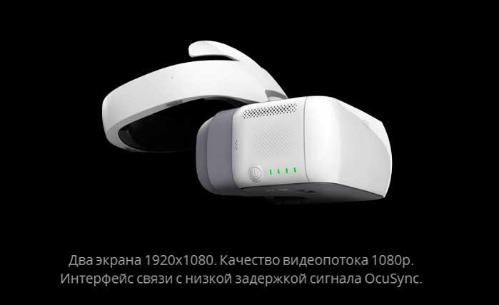 Купить dji goggles к дрону в орёл очки виртуальной реальности на двоих